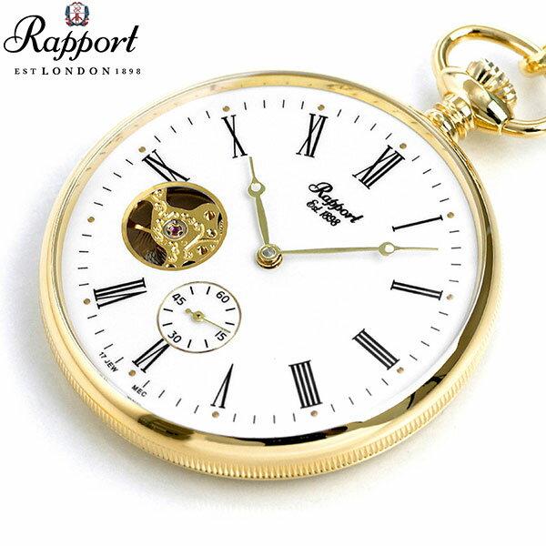 ラポート 懐中時計 スモールセコンド スケルトン オープンフェイス イギリス製 手巻き PW86 ゴールド 時計