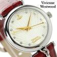 ヴィヴィアン・ウエストウッド トラファルガー レディース VV108WHRD Vivienne Westwood 腕時計 クオーツ シルバー×レッド レザーベルト