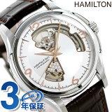 ハミルトン 自動巻き ジャズマスター ビューマチック オープンハート H32565555 HAMILTON 腕時計 Jazzmaster Viematic Openheart シルバー×ダークブラウン
