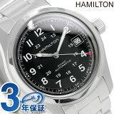 ハミルトン 自動巻き カーキ フィールドオート メンズ H70455133 HAMILTON 腕時計 Khaki Field Auto ブラック