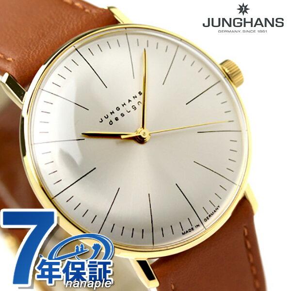 マックス・ビル バイ ユンハンス ハンドワインド 手巻き 腕時計 ドイツ製 シルバー×ブラウン 027 5703 00 [新品][7年保証][送料無料]