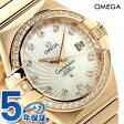 オメガ コンステレーション 31MM 自動巻き レディース 123.55.31.20.55.001 OMEGA 腕時計 ホワイトシェル×レッドゴールド