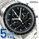 オメガ スピードマスター ムーンウォッチ 42MM 手巻き 3576.50 OMEGA 腕時計 新品