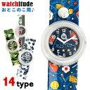 キッズ 子供用 男の子 腕時計 パッチン 時計 watchitude スラップウォッチ 選べるモデル