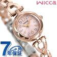 シチズン ウィッカ ソーラー レディース 腕時計 ピンク×ピンクゴールド CITIZEN wicca KF2-561-91