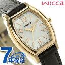 【ノベルティ キャンドル付き♪】シチズン ウィッカ スタンダード トノー ソーラー KH8-721-12 CITIZEN wicca 腕時計 ホワイト×ダークブラウン