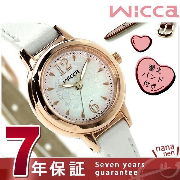 【キャンドル付き♪】シチズン ウィッカ ソーラー 限定モデル 腕時計 KH9-965-10 CITIZEN wicca マザーオブパール×ホワイト