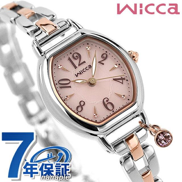【今ならパールチャーム付き♪】シチズン ウィッカ ソーラー ブレスライン レディース KP2-531-91 CITIZEN wicca 腕時計【あす楽対応】