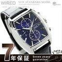 セイコー ワイアード クロノグラフ ソーラー メンズ AGAD056 SEIKO WIRED 腕時計 ニュースタンダード ブルー レザーベルト【あす楽対応】