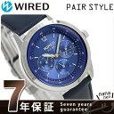 楽天腕時計のななぷれセイコー ワイアード ペアスタイル 限定モデル ソーラー AGAD727 SEIKO WIRED 腕時計 ブルー 時計【あす楽対応】