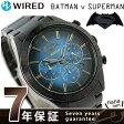 セイコー ワイアード バットマン スーパーマン 限定モデル AGAT708 SEIKO WIRED 腕時計【あす楽対応】