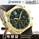 【クオカード付き♪】セイコー 進撃の巨人 リヴァイ 限定モデル メンズ 腕時計 AGAT712 SEIKO WIRED 時計