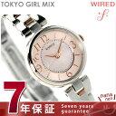 【扇子付き♪】セイコー ワイアード エフ トーキョー ガール ミックス AGEK432 SEIKO WIRED f 腕時計
