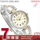 【扇子付き♪】セイコー ワイアード エフ クリスマス 限定モデル 腕時計 AGEK738 SEIKO WIRED f アイボリー