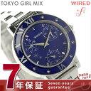 セイコー ワイアード エフ トーキョー ガール ミックス AGET404 SEIKO WIRED f レディース 腕時計 マルチファンクション ネイビー