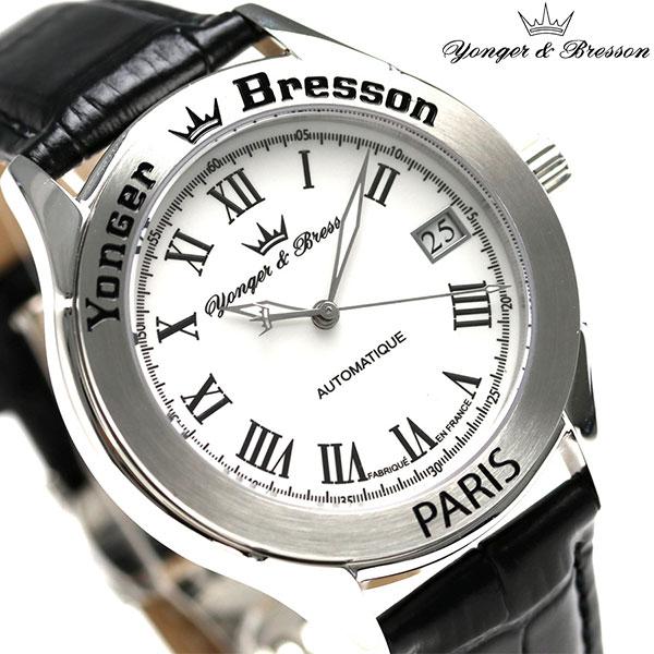 【エントリーでさらにポイント+4倍!21日20時〜26日1時59分まで】 ヨンガー&ブレッソン ルーブル 40mm フランス製 自動巻き YBH8542-02 Yonger&Bresson 腕時計 時計