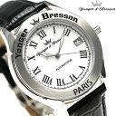 ヨンガー&ブレッソン ルーブル 40mm フランス製 自動巻き YBH8542-02 Yonger&Bresson 腕時計 時計