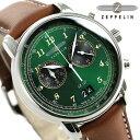 ツェッペリン LZ127 グラーフ 41mm メンズ 腕時計 クロノグラフ 8684-4 ZEPPELIN グリーン×ブラウン【あす楽対応】