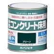 【カンペハピオ】水性塗料 水性コンクリート床用【0.7L グリーン】