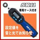 【SK11】トルクレンチ デジタルトルクレンチ【SDT3−030】