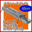 【尾上】バーベキューコンロ ステンレス BBQコンロ イクシード 【65cm 3way EX-65】