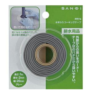 【三栄水栓】補修部品 水まわりコーキングテープ【PP74 1m巻】