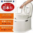 【山崎産業】簡易トイレ ポータブルトイレ【P型 ホワイト 日...