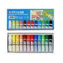 【サクラクレパス】水彩絵具 マット水彩ポリチューブ 12色セット【MW12PR】