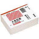 【コクヨ】伝票 入金伝票【テ�2001NX5 B7 100枚×5冊】