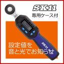 【SK11】工具トルクレンチ デジタルトルクレンチ【SDT3-060】