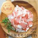/お試し価格/ 九州産豚モモ小間切れ 200g 使いきりタイプでとても便利 鹿児島県で製