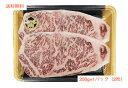 【限定価格】【送料無料】鹿児島黒牛サーロインステーキ200g×2枚