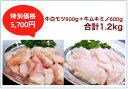 【国産】【ホルモン】【焼肉】牛白モツ600g+牛ムキミノ600gセット【牛肉】【ナンチク】