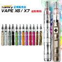 電子タバコ 電子たばこ vape X6 X7 リキッド【X6購入限定ネックストラップ付】送料無料 KAMRY社製 正規品 ベイプ 本体