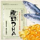 【鰹頭dha】DHA・EPA配合高含有国産DHAとEPAにセサミンの黒ゴマ油を配合青魚・鰹のDHA・EPA配合鰹頭DHA【DHA・EPA配合】国産・低価格のDHA/「鰹頭(かつおびんた)DHA」〜高含有DHAとEPA、セサミン〜