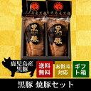 【送料無料】【お歳暮】鹿児島産黒豚焼豚セット(鹿児島県産黒豚の焼き豚)