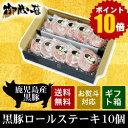 【ポイント10倍】【送料無料】【お歳暮】鹿児島産黒豚ロールステーキ10個セット鹿児島県産黒豚