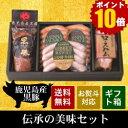 【ポイント10倍】【送料無料】【お歳暮】伝承の美味セット鹿児島県産黒豚