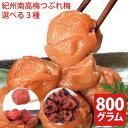 【送料無料】紀州南高梅 つぶれ梅 400g×2袋 選べる3種
