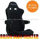 BRIDE/ブリッドシート EUROSTER2 cruz(ユーロスター2クルーズ) シートヒーター搭載モデル ブラックBE 商品番号:E57AAN