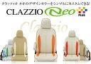 【スーパーセール!全品ポイント5倍!】Clazzio/クラッツィオ CLAZZIO Neo+(ネオ プラス) フリード G/GB5、GB6、GB7、GB8 助手...
