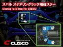 【割引クーポン配布中】CUSCO/クスコ ステアリングラック補強ステー適合車種:レガシィB4(BL5 2.0GT系)、レガシィツーリングワゴン(BP5 2.0GT系)