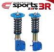 CUSCO/クスコ sports ZERO-3R(スポーツゼロ3R) BRZ/ZC6 商品番号:965 63R CP