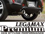 HKS/���å��������� LEGAMAX Premium/����ޥå����ץ�ߥ��� ���ڥ�/LA440K �����ֹ桧31021-AD003