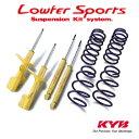【マラソン全品ポイントUP&クーポンも!】KYB/カヤバ Lowfer Sports/ローファースポーツ L-KIT ハスラー/MR31S(FF) 1台分キット...