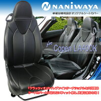 NANIWAYA/ナニワヤシートカバーコペンLA400K車種別専用設計パンチングレザーカーボン調デザインCOPENLA400K