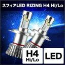 【店頭在庫有り】SPHERE LIGHT/スフィアライト LEDコンバージョンキット RIZING 5500K H4 Hi/Loタイプ 商品番号:SHCQC05...