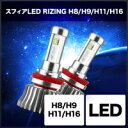 【店頭在庫有り】SPHERE LIGHT/スフィアライト LEDコンバージョンキット RIZING 5500K H8/9/11/16タイプ 商品番号:SHCQE055