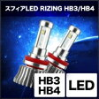 【エントリーで全品10倍以上!9月24日10:00〜10月1日9:59迄】【店頭在庫有り】SPHERE LIGHT/スフィアライト LEDコンバージョンキット RIZING 5500K HB3/HB4タイプ 商品番号:SHCQW055