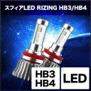 【店頭在庫有り】SPHERE LIGHT/スフィアライト LEDコンバージョンキット RIZING 5500K HB3/HB4タイプ 商品番号:SHCQW055